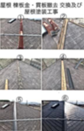 熊本県熊本市北区 屋根 棟板金撤去 交換及び屋根塗装工事