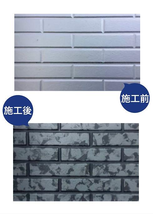 多彩色塗料 WB多彩模様仕上げ 施工前・施工後 熊本の屋根・外壁塗装専門店ペイントデポ