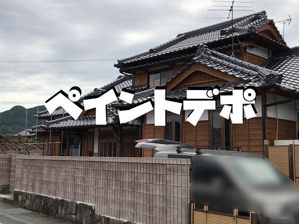 熊本県 下益城郡 外壁塗装・屋根塗装