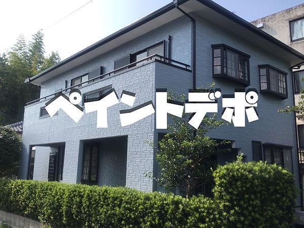 熊本県 熊本市中央区 外壁塗装・屋根塗装