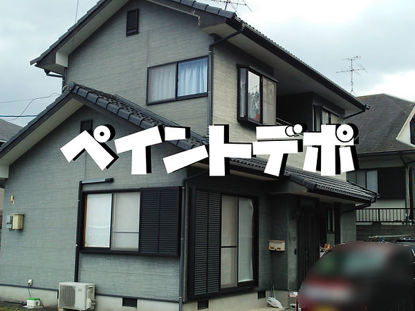 熊本県 八代郡氷川町 外壁塗装・屋根塗装