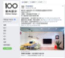 黎村紀宅-100設計01.jpg