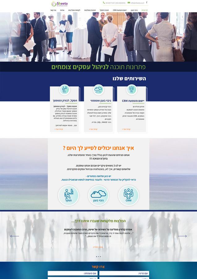 שיטה - מרכז התוכנה לעסקים