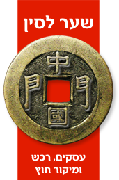 לוגו_שער לסין.png