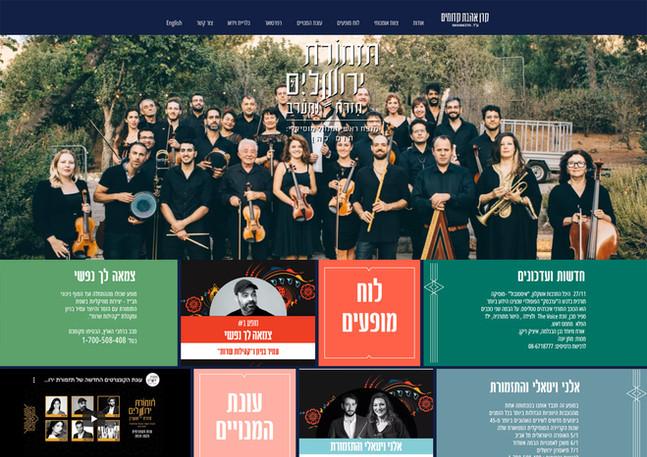 תזמורת מזרח מערב ירושלים