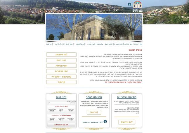 בית הכנסת - כפר ורדים