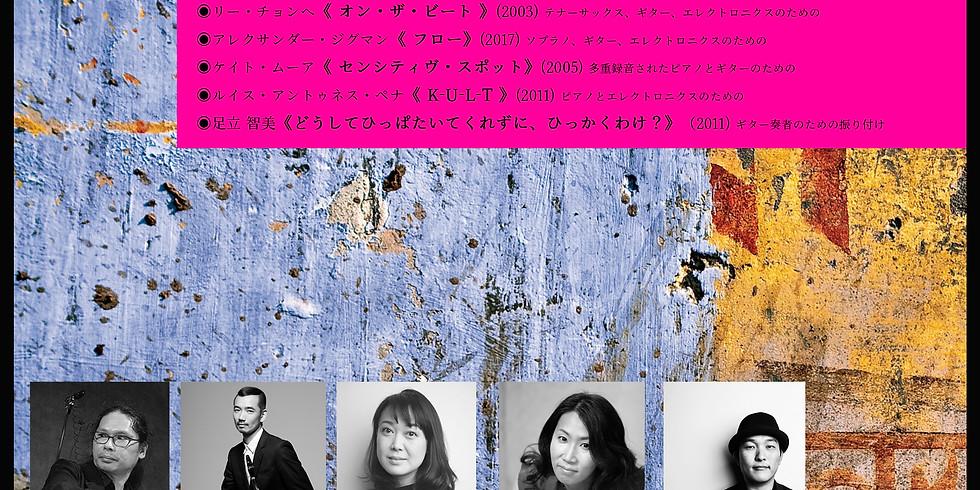 越境する周縁者たち 大阪公演