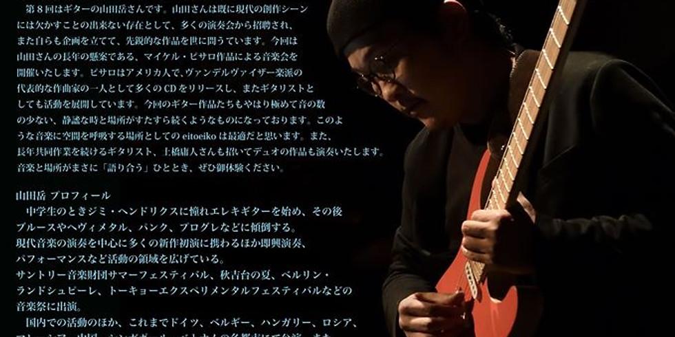Looking Ahead vol.8 山田岳/ギター