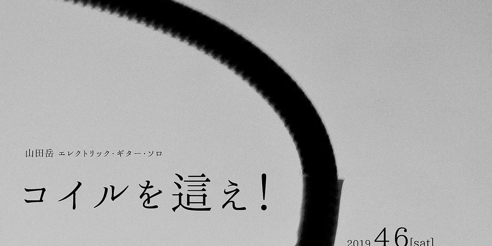 """山田岳 エレクトリック・ギター・ソロ  """"コイルを這え!!"""""""