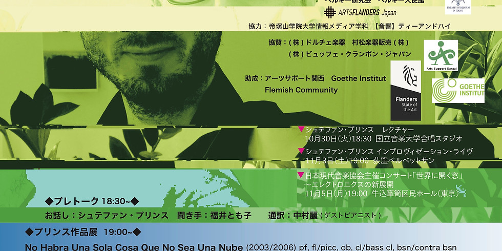 next mushroom promotion vol.14 作曲家シュテファン・プリンス初来日公演 !!