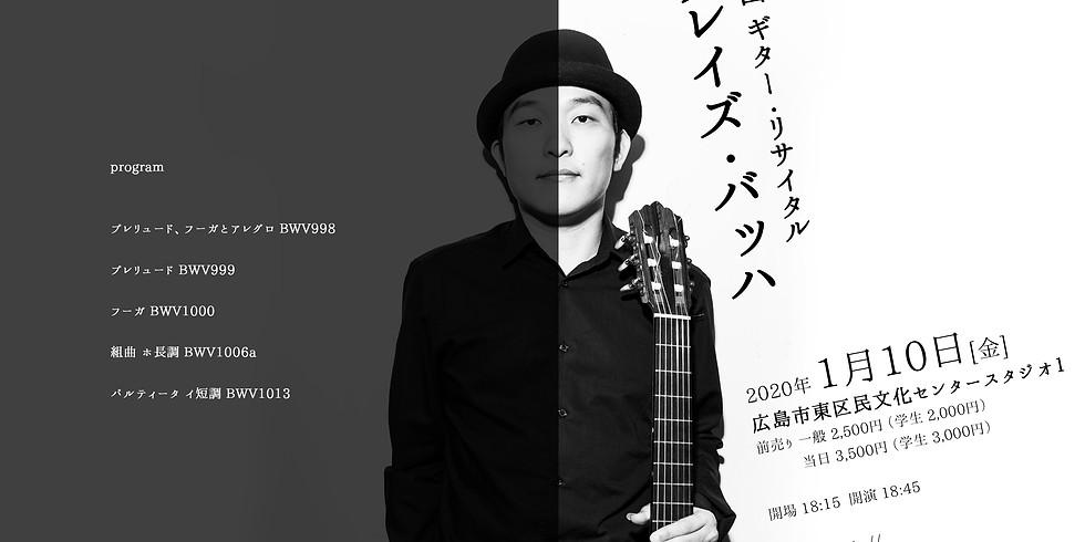 山田岳ギターリサイタル・プレイズ・バッハ
