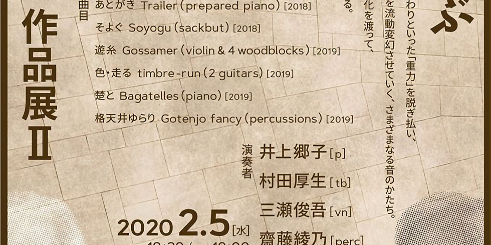 中野和雄 作品展Ⅱ「軽みに遊ぶ」