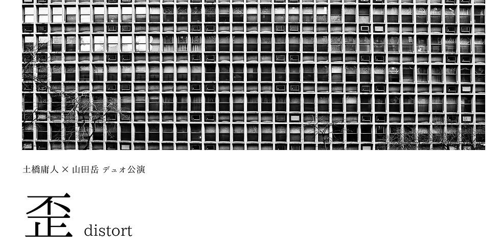 """土橋庸人×山田岳 デュオ公演  """"歪 distort"""" (1)"""