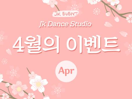 4월의 이벤트 (April Special)