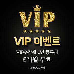 VIP이벤트