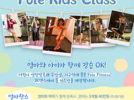 엄마찬스이벤트(Pole Kids Class)