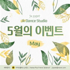 5월 이벤트 (May Special)