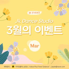 3월의 이벤트 (March Special)
