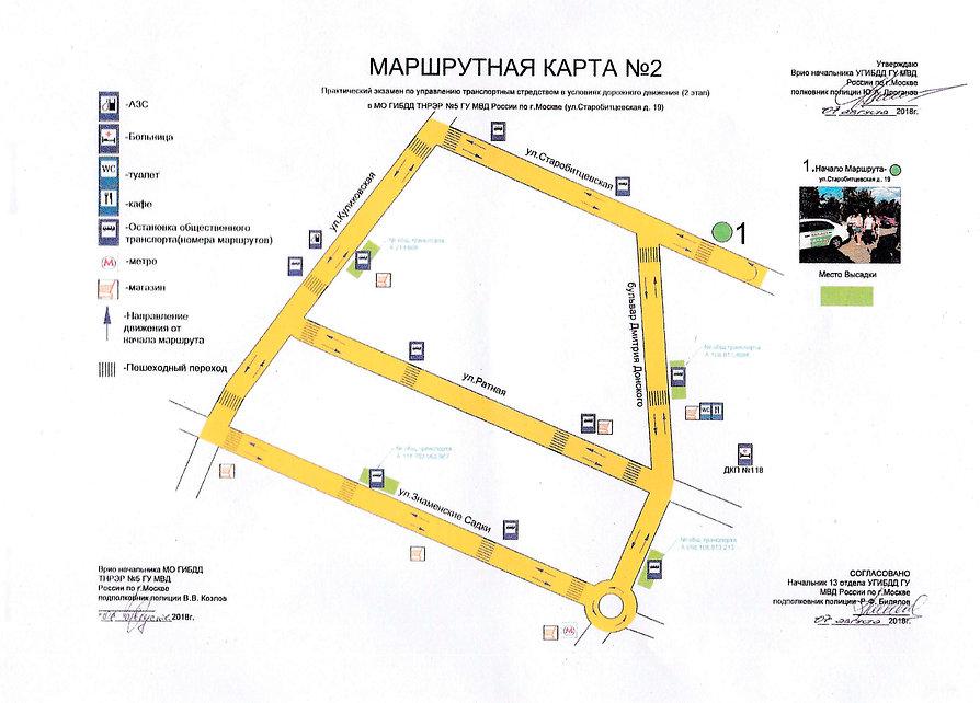 Маршрутная карта №2.jpg