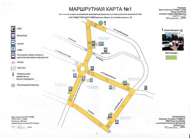 Маршрутная карта №1.jpg