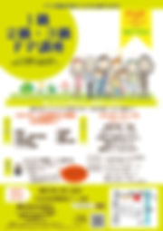 B2-2級・3級201908スタ-トFP.jpg