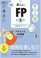 FP清野先生FP本.png
