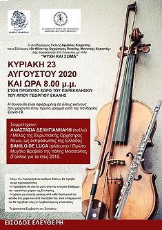 Kyriaki concerto.jpg