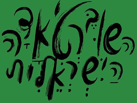 logo_Shubertiade_heb_green_2.jpg
