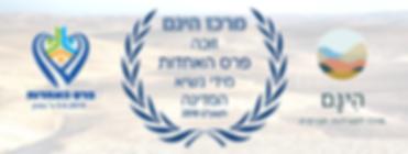 באנר לאתר פרס האחדות.png