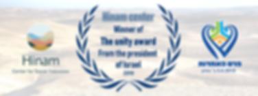 באנר לאתר פרס האחדות אנגלית.png