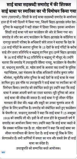 Rashtriya Sahara-Bihar-19 Oct_01