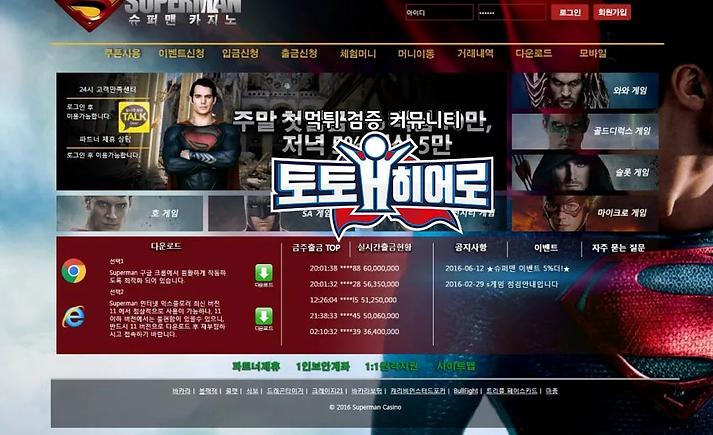 슈퍼맨1.webp