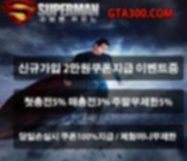 슈퍼맨2.jpg