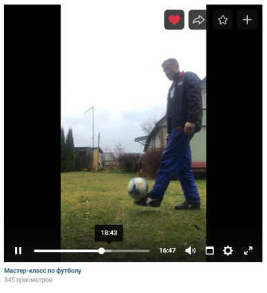 Видео мастер-класс по футболу