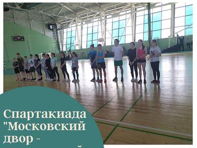 Спартакиады «Московский двор – спортивный двор».