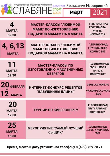 Расписание наших мероприятий в марте!