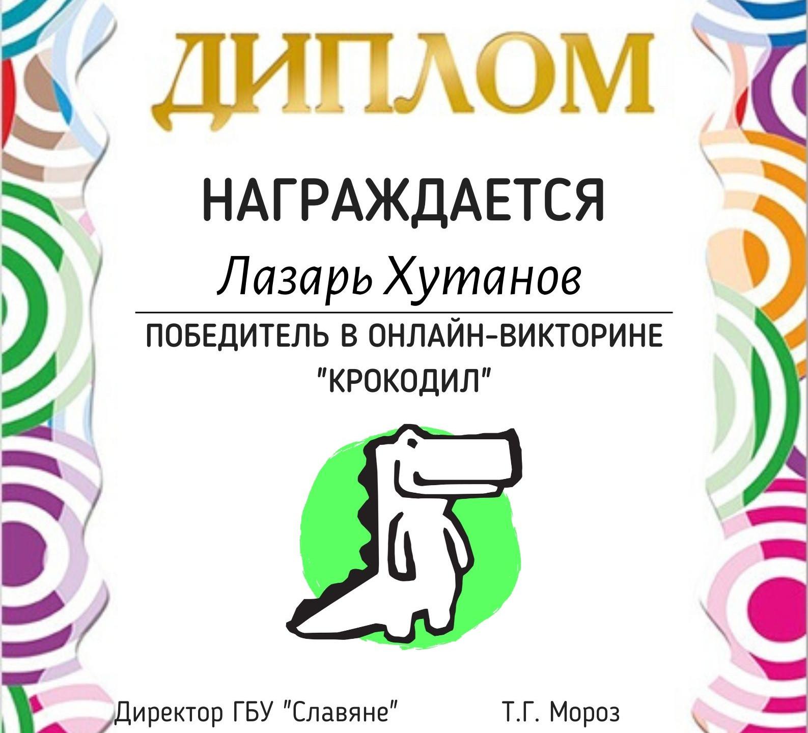 Грамота, копия (3)