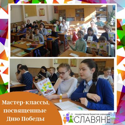 Мастер-классы, посвященные Дню Победы.