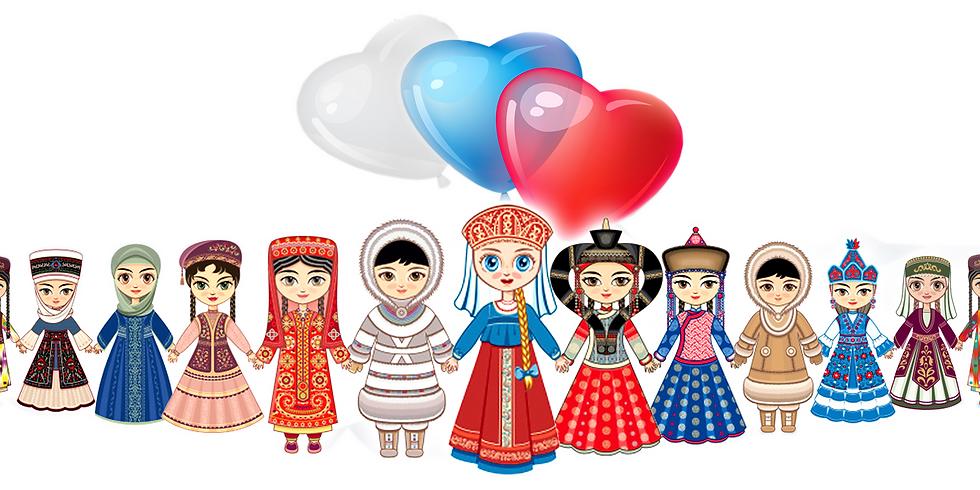 """Онлайн  - игра """"Единство в нас!"""", посвященная Дню народного единства"""