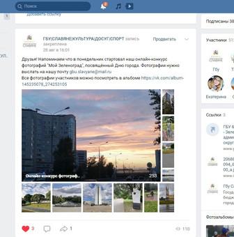 """Онлайн-конкурс фотографий """"Мой Зеленоград"""""""