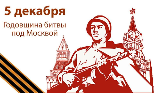 "Видеоурок ""Битва под Москвой"""