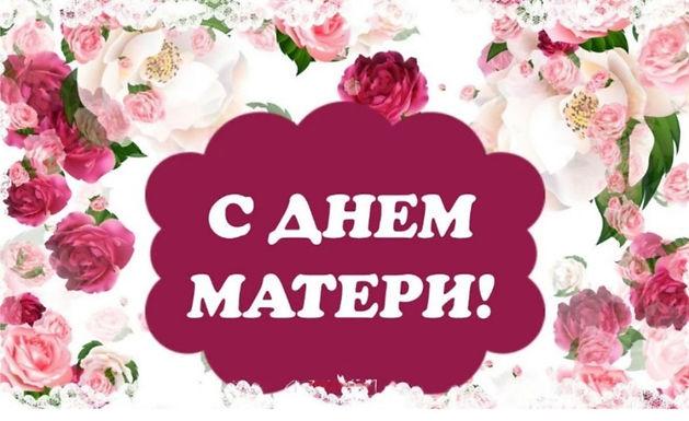 """Мероприятие """"Подарок любимой маме"""", посвященный Дню матери"""