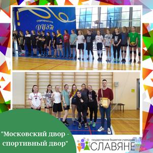 Спартакиада «Московский двор - спортивный двор».