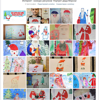 Интернет - конкурс рисунков «Портрет Деда Мороза