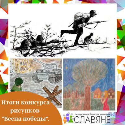 """Итоги конкурса """"Весна победы""""!"""