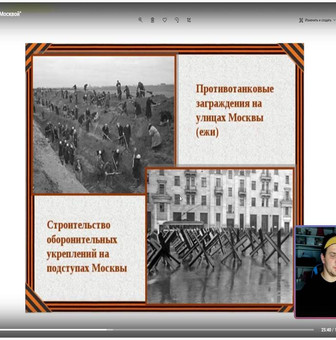 Видеоурок «Битва под Москвой»