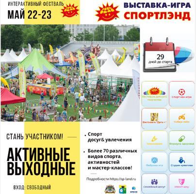Активные выходные на Интерактивном Фестивале «Спортлэнд»! 22-23 мая 2021 г.