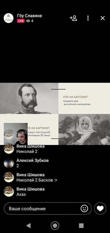 """Онлайн - игра """"Единство в нас!"""""""