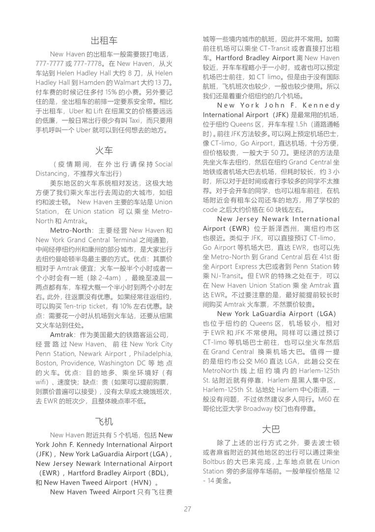 2020-2021 新生手册33.jpg