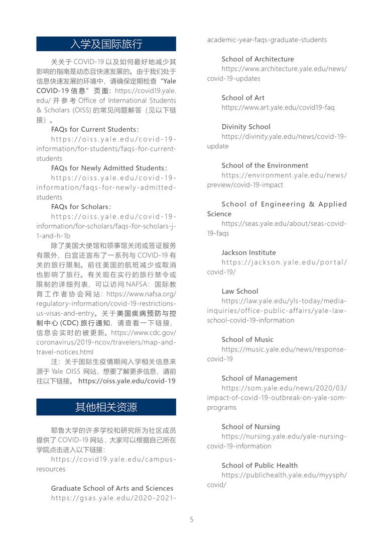 2020-2021 新生手册11.jpg